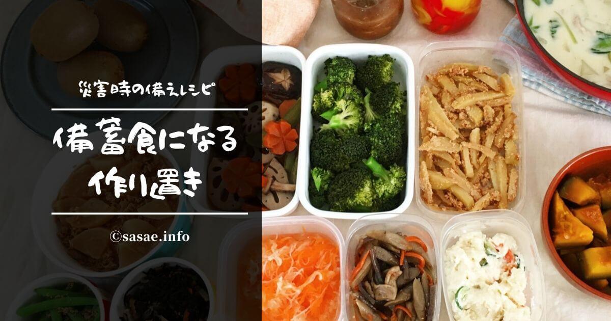 災害時の備えに備蓄食になる作り置きレシピ